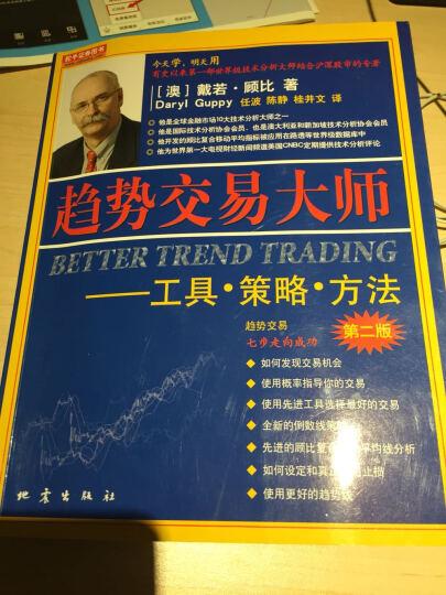 图表与交易+趋势交易大师(套装共2册)戴若.顾比 晒单图