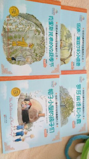给孩子最好的性格最美的心灵收获成长 秋季卷橙色(套装9-12册) 晒单图