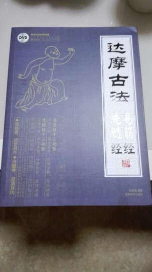 达摩古法 易筋经 洗髓经-BOOK+DVD 晒单图