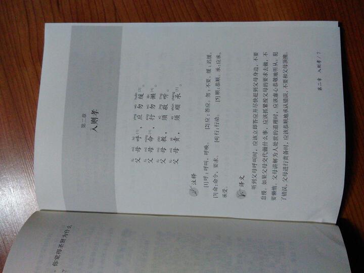 国学基本教材·老子 庄子选读 晒单图