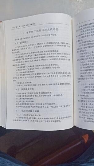 新电工手册(第二版 套装上下册) 晒单图