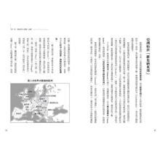1943:中国在十字路口 晒单图