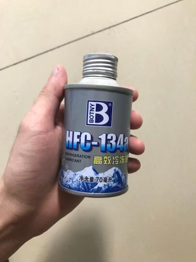 保赐利(BOTNY)B-2023 高效冷冻油 汽车空调冷媒 环保雪种  车用制冷剂添加剂冷冻油 晒单图