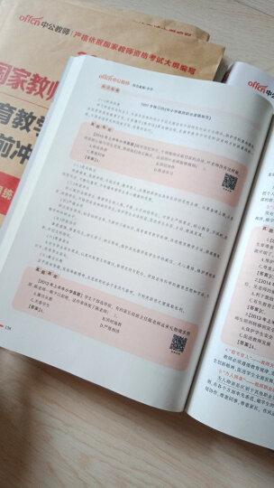 中公教育2017国家教师资格考试教材:综合素质小学 晒单图