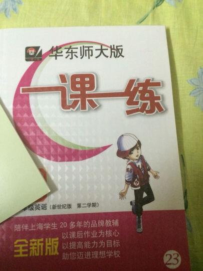 华东师大版·一课一练:六年级英语(新世纪版·第二学期) 晒单图