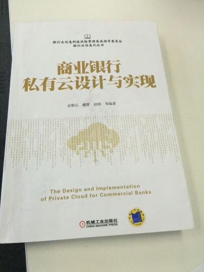 商业银行私有云设计与实现 银行金融系统云计算教程书籍 商业银行管理体系安全维护书籍 晒单图