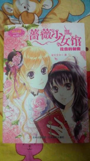 意林小小姐:蔷薇少女馆3 晒单图