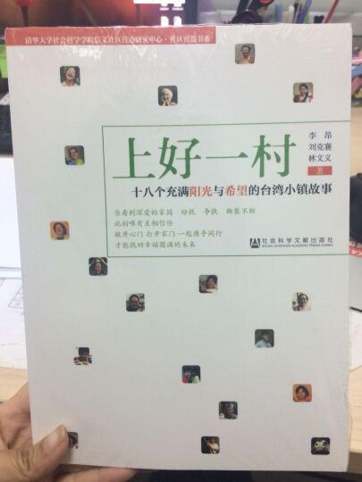 上好一村(十八个充满阳光与希望的台湾小镇故事)/社区营造书系 晒单图