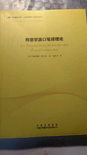 中译翻译文库:释意学派口笔译理论 晒单图