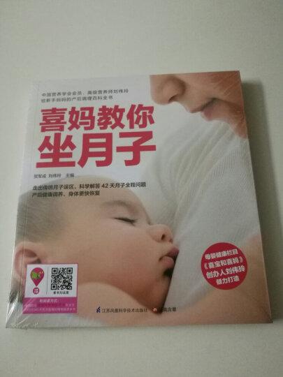怀孕40周看这套就够了(套装全2册) 晒单图