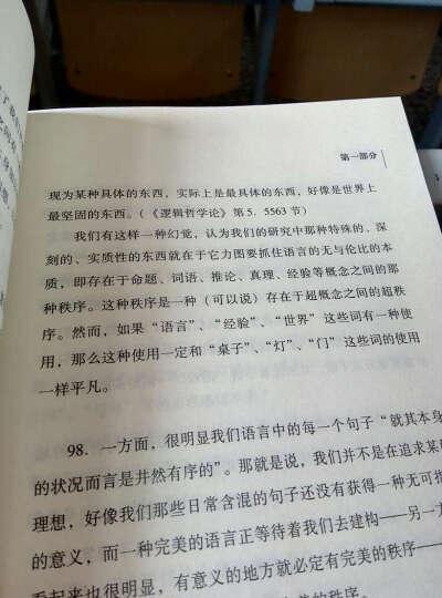西方学术经典译丛:哲学研究 晒单图