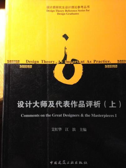 设计类研究生设计理论参考丛书:设计大师及代表作品评析(上) 晒单图