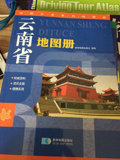 2015中国分省系列地图册 云南省地图册 晒单图