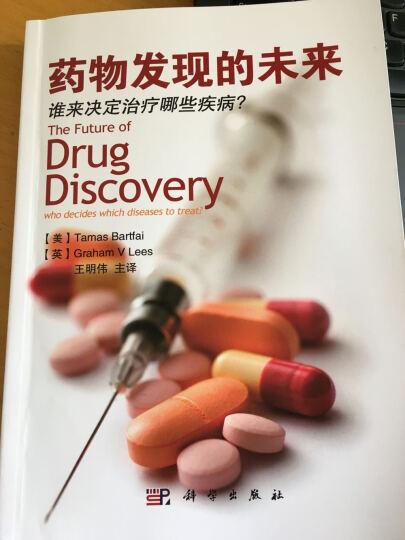 药物发现的未来:谁来决定治疗哪些疾病? 晒单图