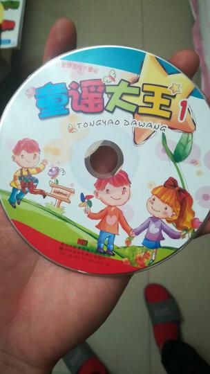 儿歌童谣大王(5CD精装版) 晒单图