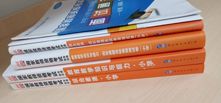 中公教育2020教师资格证考试用书小学教材+真题预测试卷 综合素质+教育教学知识与能力 晒单图