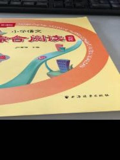 新课程小学语文综合阅读训练:二年级 晒单图