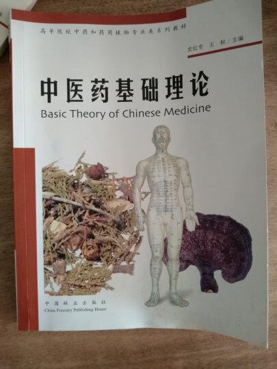高等院校中药和药用植物专业类系列教材:中医药基础理论 晒单图