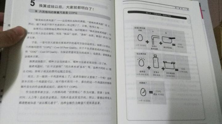 图解六西格玛(修订本) 晒单图