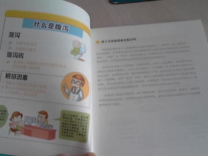 崔玉涛图解家庭育儿3:直面小儿肠道健康 [荐书联盟推荐] 晒单图