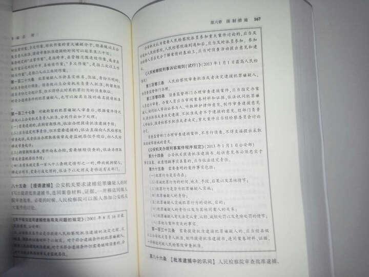 2015刑事诉讼法一本通 中华人民共和国刑事诉讼法总成(第10版 最新版) 晒单图