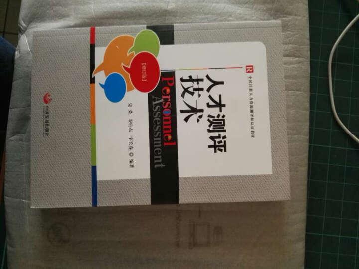 中国注册人力资源测评师认证教材:人才测评技术(修订版) 晒单图