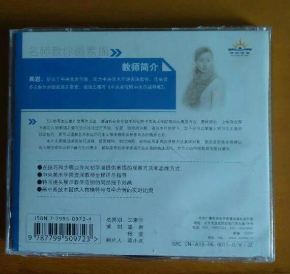 名师教你画素描系列之人物写生头像(2VCD) 晒单图