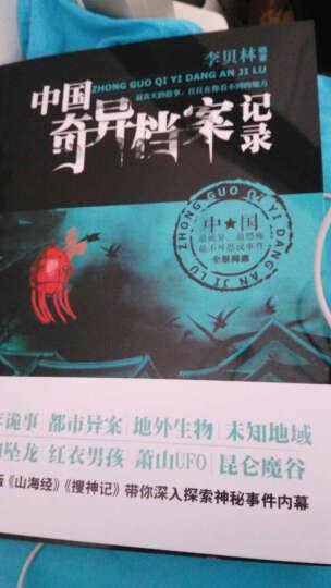 中国奇异档案记录 晒单图