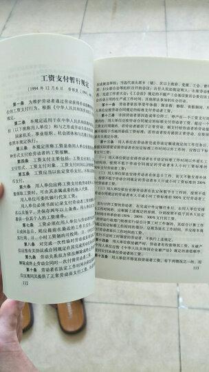 中华人民共和国刑事诉讼法(实用版 最新版) 晒单图