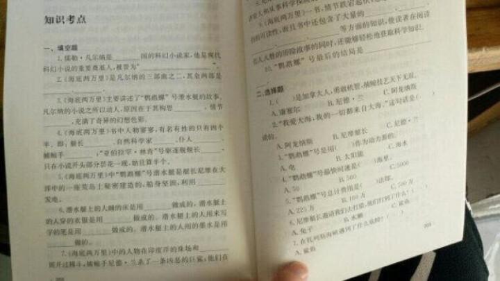 中小学阅读丛书精选:鲁滨逊漂流记+假如给我三天光明+伊索寓言等(世界文学精选C 套装共5册) 晒单图