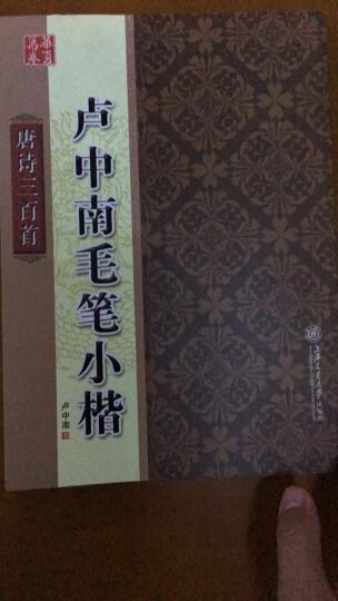 华夏万卷·卢中南毛笔小楷:唐诗三百首 晒单图
