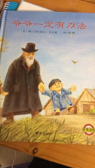 信谊绘本世界精选图画书:爷爷一定有办法 晒单图