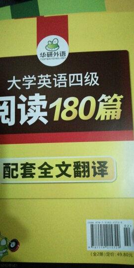 华研外语 大学英语四级写作范文100篇 英语四级作文 晒单图