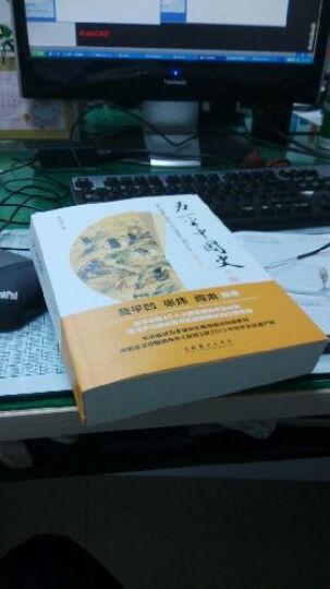 另一半中国史(增订版) 晒单图