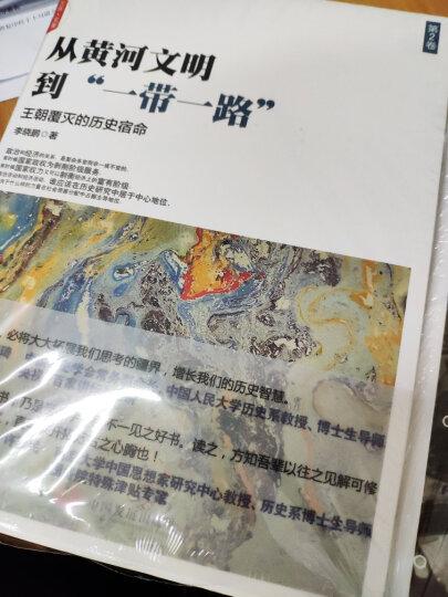 """从黄河文明到""""一带一路""""(第1卷) 晒单图"""