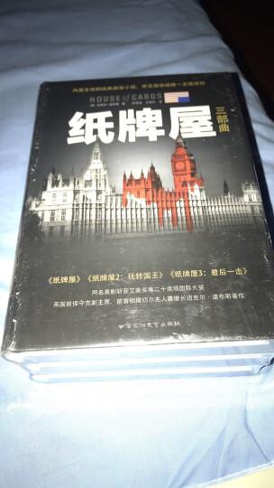 纸牌屋1+2+3中文原版套装3册 晒单图