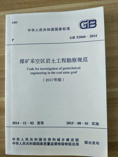 2018新版 GB 51044-2014 煤矿采空区岩土工程勘察规范(2017版) 晒单图