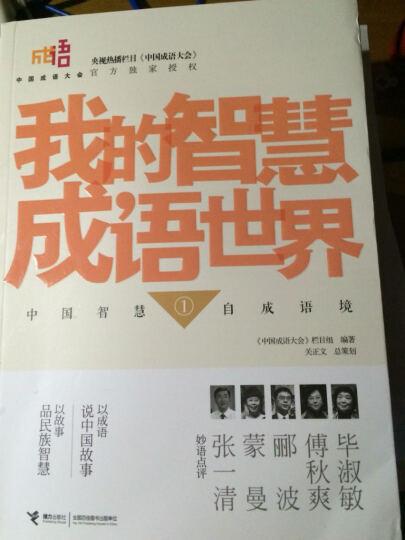 中国成语大会·我的智慧成语世界1-2(全二册) 晒单图