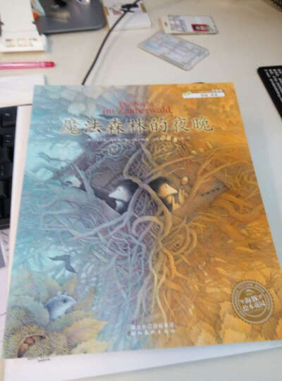 绘本时光·魔法森林的夜晚·海豚绘本花园 晒单图