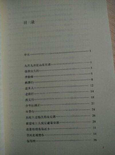 王维诗选 晒单图