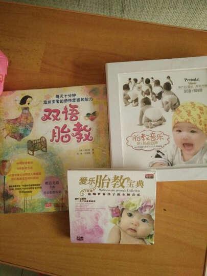 胎教音乐:听!妈妈心声(5CD+DVD) 晒单图