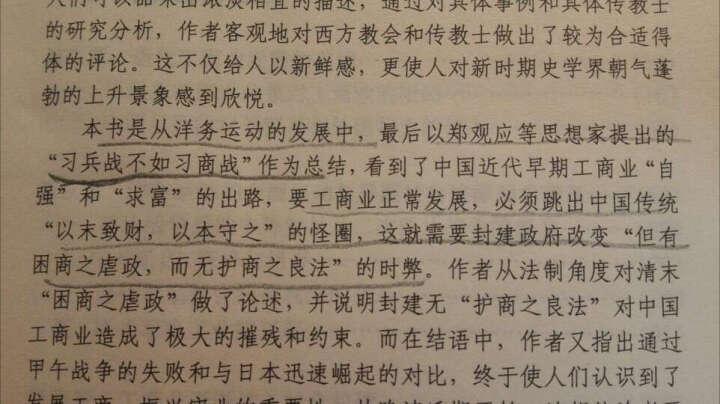中国近代早期工商业发展与社会法律观念的变革 晒单图