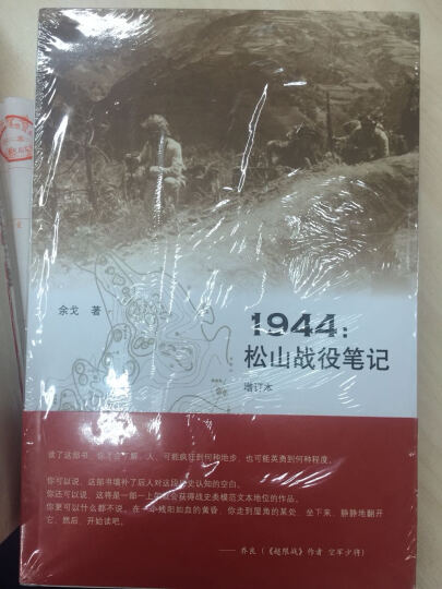 三联书店!余戈 滇西抗战三部曲  3册 1944腾冲之围 松山战役笔记 龙陵会战 晒单图