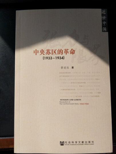 近世中国·张力与限界:中央苏区的革命1933~1934  晒单图
