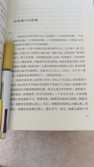 张爱玲小说全集:倾城之恋+红玫瑰与白玫瑰+怨女+半生缘+小团圆 (2012全新修订版) 晒单图