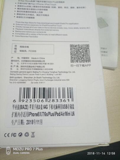毕亚兹 苹果手机U盘 64G 手机电脑两用USB存储盘 扩展内存适用iPhone8/X/7/6s/Plus/iPad/Air/Mini U6 晒单图