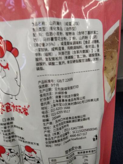 口水娃  坚果炒货 原香味 原香瓜子 200g/袋 晒单图