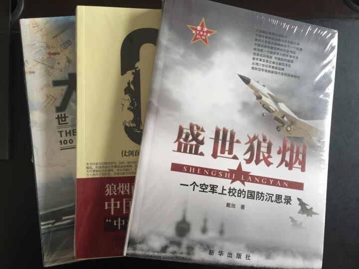 戴旭作品【共4册】大空战:世界空战一百年+C形包围+盛世狼烟+戴旭与与美军中国 晒单图
