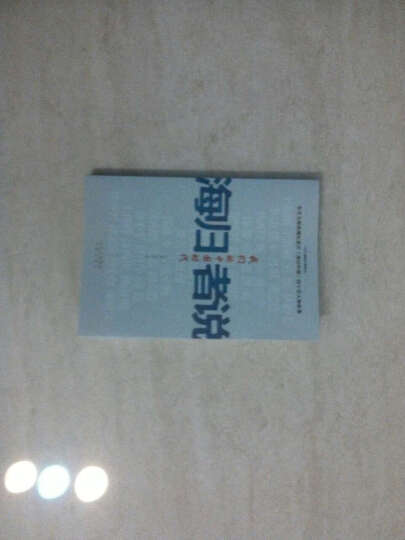 海归者说:我们的中国时代 晒单图