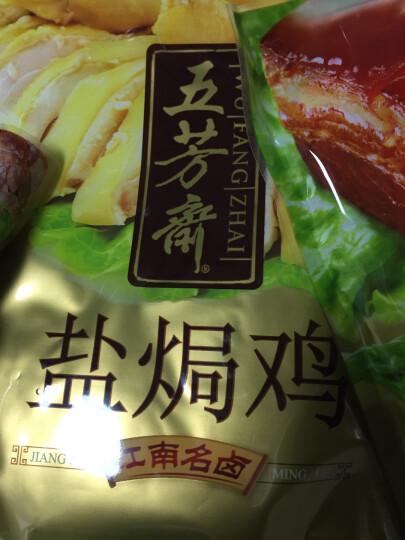 五芳斋 嘉兴特产 私房菜熟食 600克酱鸭+250克盐焗鸡餐桌卤味即食 晒单图